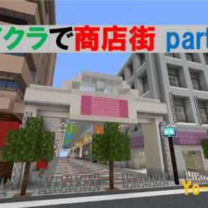 商店街を作る part4  [Minecraft]