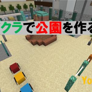 住宅街に公園を作る [Minecraft]