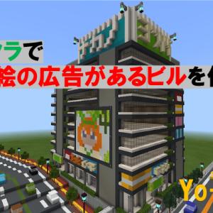ドット絵の広告があるビルを作る [Minecraft]