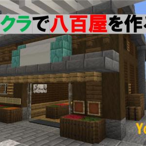 マイクラで八百屋を作る! [Minecraft]