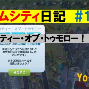 シムシティ日記 #17 シティー・オブ・トゥモロー!!