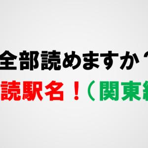 全部読めますか!?難読駅名!(関東編)