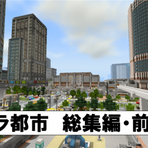 影MODで見るリアルなマイクラ都市!総集編 前編 [Minecraft]