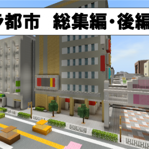 影MODで見るリアルなマイクラ都市!総集編 後編 [Minecraft]