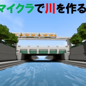 マイクラで川を作る [Minecraft]