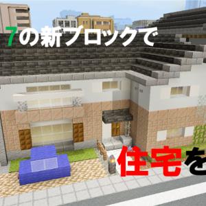 マイクラver1.17の新ブロックで住宅を作る [Minecraft #70]