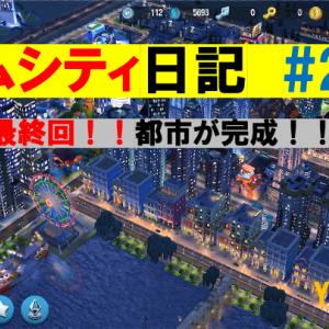 シムシティ日記 #24 最終回!!都市が完成しました!!