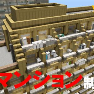 マイクラでマンションを作る④ [Minecraft #81]