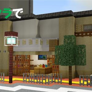 マイクラで商店を2棟作る [Minecraft #107]