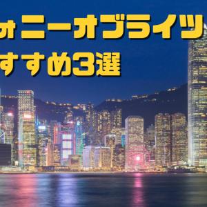 香港のライトアップイベント・シンフォニーオブライツ鑑賞方法3選