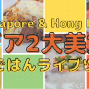 香港・シンガポール合同オンラインツアーを開催します!各国の朝ごはんを見てみよう!