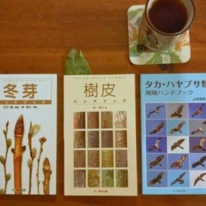 自然観察ハンドブックの紹介