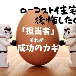「札幌で後悔しないローコスト住宅」担当者との付き合い方とは?