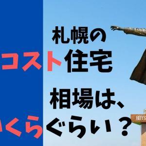 【ローコスト住宅】札幌で建てるなら、相場はいくら?