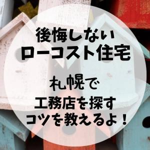 ローコスト住宅で後悔?札幌で住宅会社を選ぶコツ