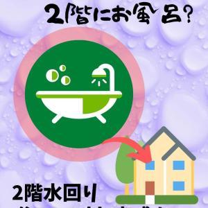 【ローコスト住宅の間取り】2階水回りはメリットがたくさん