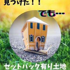 【札幌で土地を探す】セットバック有りの土地は、なぜ安い?