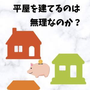 【札幌で暮らす】ローコストで平屋を建てるために必要なこと