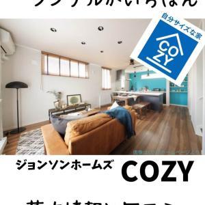 ジョンソンホームズの規格住宅「COZY」、基本情報と口コミをまとめたよ♪