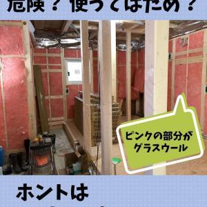 【札幌のローコスト住宅】断熱材にグラスウールを使うのは危険なの?