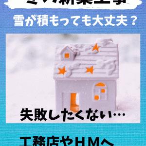 北海道で冬の新築工事は大丈夫?工務店に確認するポイントまとめ!