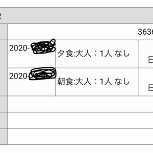 【GoToキャンペーン】国内ホテル予約をしました。