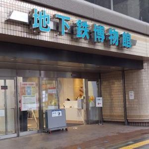 【ぐるっとパス2020・71】地下鉄博物館 -東京都江戸川区東葛西-