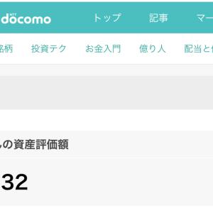 【日興フロッギー】ドコモdポイントだけで2万円分買った結果。