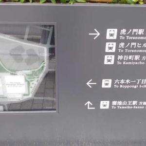 【ぐるっとパス2020・30】大倉集古館 -東京都港区虎ノ門-
