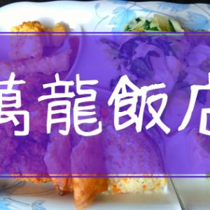 萬龍飯店 うるま市で人気の中華料理店!ランチが最高にお得♪