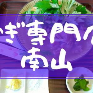 やぎ専門店 南山 沖縄中部のやぎ料理の名店♪山羊そば美味し!