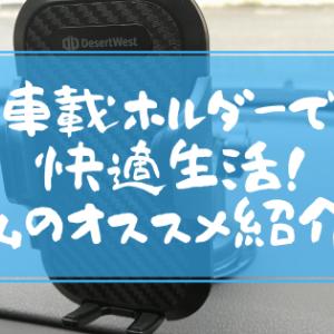 【生活】車載ホルダーで快適生活!私のオススメ紹介♪