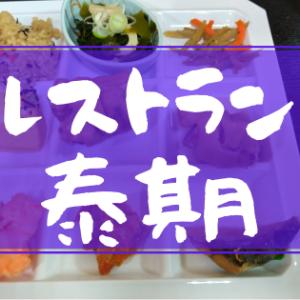 レストラン泰期 美味しいてびちが食べ放題♪格安バイキング!