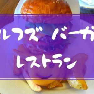ラルフズ バーガーレストラン 厚みがすごい♪絶品バーガー