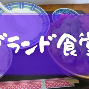 グランド食堂 ほね汁が人気♪ディープな沖縄メシを食べよう