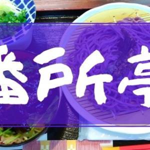 番所亭 紅ざるセットが美味い♪地元で人気の沖縄そば屋さん