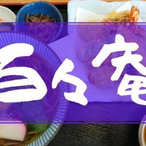 百々庵 北中城村で本格的な日本蕎麦を食べよう!