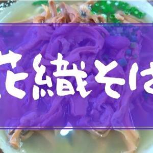 花織そば 読谷村で有名な沖縄そば店!定食メニューも豊富