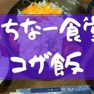 うちなー食堂コザ飯 美味しいチキン南蛮定食を食べよう♪