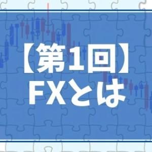 【第1回】FXとは
