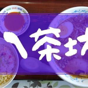 八茶坊 昔ながらの沖縄のラーメン屋さんでAセットを食べよう!