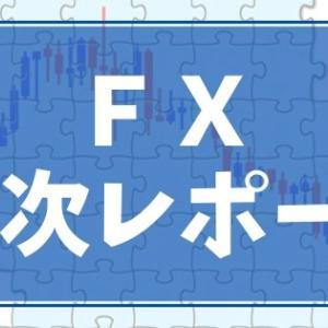 【第1回】FX取引 週次レポート