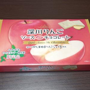 家族みんな大好き深川林檎ソースインチョコレート