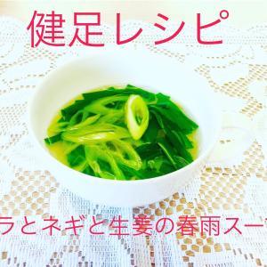 健足レシピ!【ニラ編】