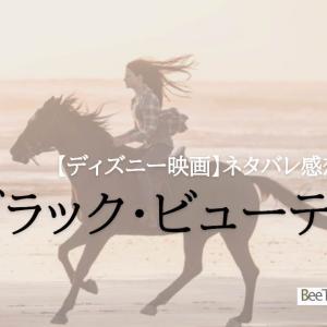 【ネタバレ感想】ディズニー「ブラック・ビューティ」は馬が主人公の感動物語