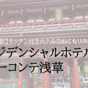 【宿泊記】「レジデンシャルホテル ビーコンテ浅草」宿泊レビュー!キッチン付きホテルの快適な滞在