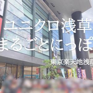 まるごとにっぽん浅草リニューアルオープン!6月4日オープン「東京楽天地浅草ビル」のユニクロ&まるごとにっぽんに行って来ました!