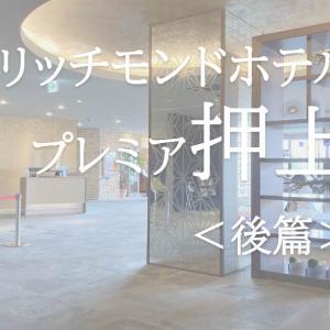 【宿泊記】「リッチモンドホテルプレミア東京押上」のスーペリアツインルームの客室備品や館内施設を紹介!<後編>