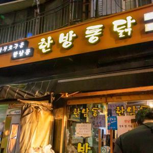 2泊3日ソウルの旅~1日目②鶏を満喫し、ヘルカフェでコーヒーを堪能~