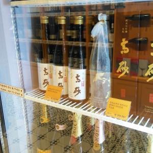 日本酒が買える酒屋②~而今が無くてよかったが高砂がある~